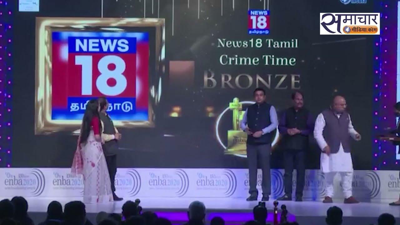 Enba Award 2020 Best News Coverage Southern Region, देखिये किसने जीता ये अवार्ड ?