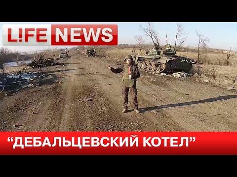 Операция «Дебальцевский котел»:
