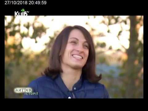 Телеканал Київ: 27.10.18 Життєві історії