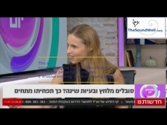 Dr. Yael Benvensiti featuring Built-in Vibration pillow in Israeli TV morning show