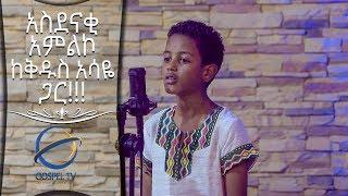 Baixar Gospel TV Ethiopia: አስደናቂው ወርሺፐር ታዳጊ ቅዱስ አሳዬ live worship ከጎስፕል ቲቪ ስቱዲዮ