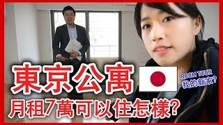 我要搬家去東京!帶你看東京月租7萬円的公寓長怎樣?日本仲介很貼心啊~ MaoMaoTV