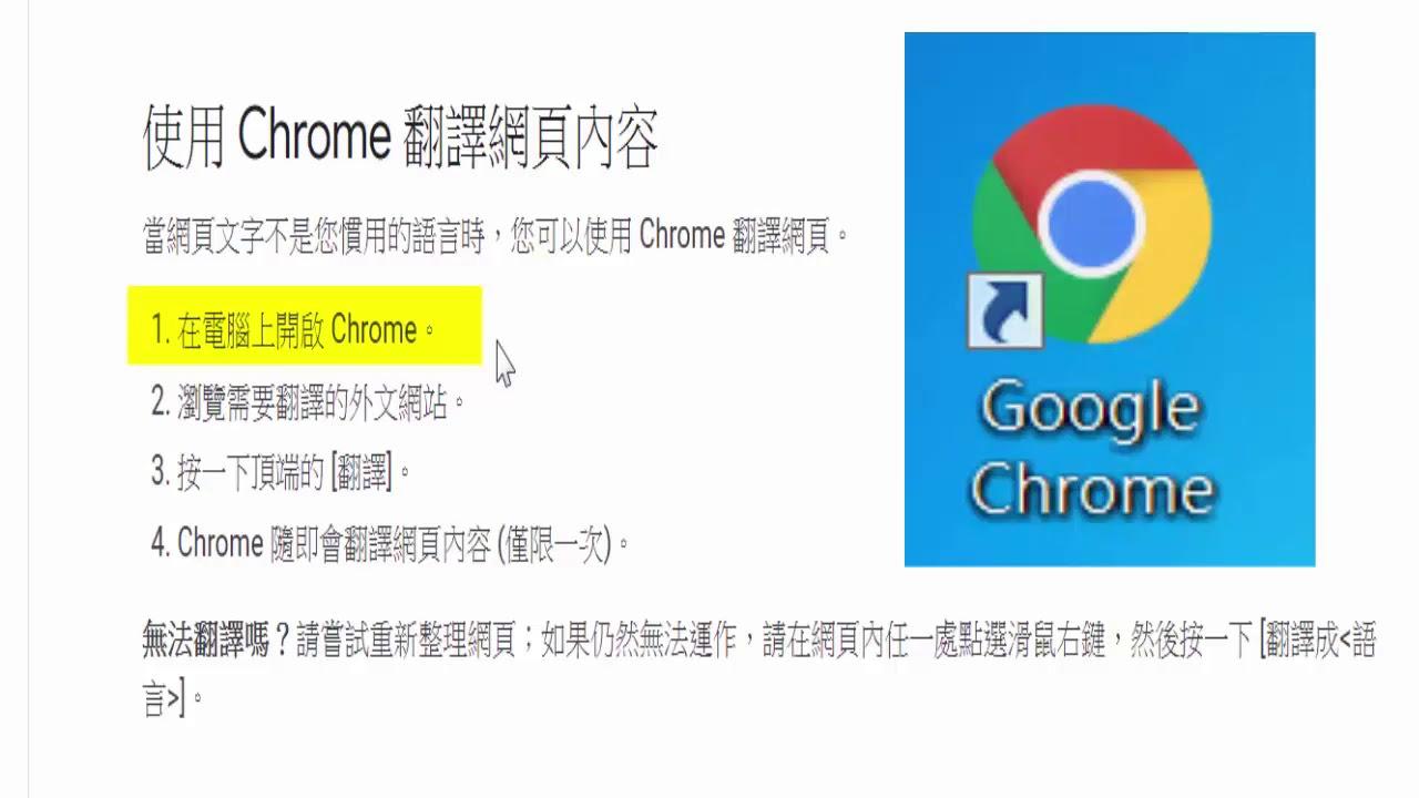 UST網路創業微分享 微型創業第二節 網頁翻譯 外文的網頁如何翻譯成中文呢 直播精簡版 - YouTube