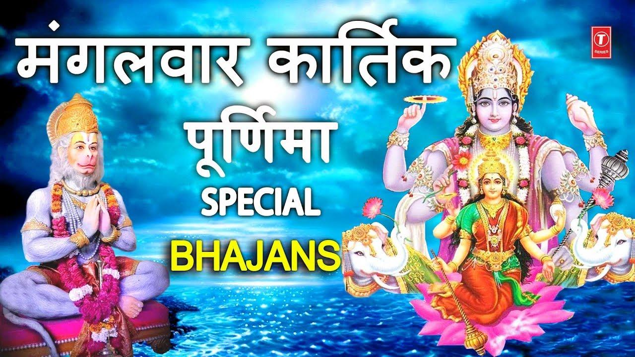 मंगलवार कार्तिक पूर्णिमा Special भजन I Kartik Purnima Special Hanuman Bhajan,Vishnu Lakshmi Bhajans