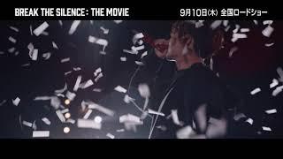『BREAK THE SILENCE: THE MOVIE』予告
