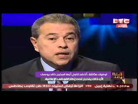 توفيق عكاشه : ارفض ما حدث مع خالد يوسف
