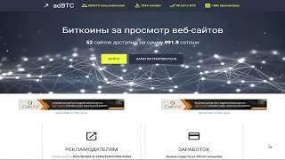 adBTC - Биткоины за просмотр веб-сайтов