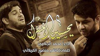 يحسين اخبرك | محمد الجنامي