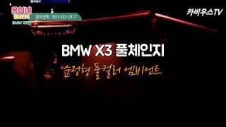 BMW X3 풀체인지 실내 튜닝 엠비언트 라이트 수입차…