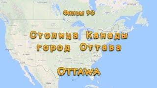 Фильм 90. Столица Канады город Оттава.