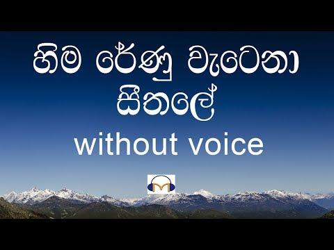Hima Renu Watena Karaoke (without Voice) හිම රේණු වැටෙනා සීතලේ