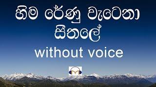 hima renu watena (without voice) හිම රේණු වැටෙනා සීතලේ