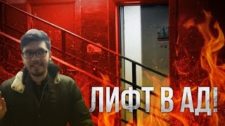 Вызов Духов - Лифт В Другой Мир! ( Лифт В Ад! ) Потусторонние