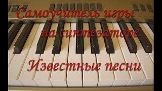 Самоучитель игры на синтезаторе. Урок №12, часть 3. Арго.