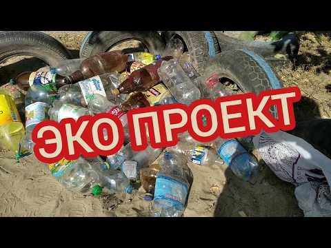 ЭКО проект ИЗ ПЭТ  бутылок. Выгребная яма.  ECO project made of PET bottles. Cesspool.