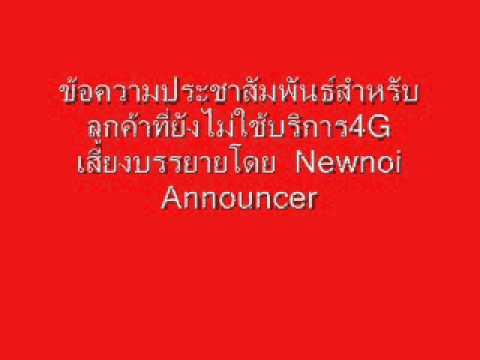IVR Voice ข้อความสำหรับผู้ไม่ใช้4G เสียงบรรยายโดย Newnoi Announcer