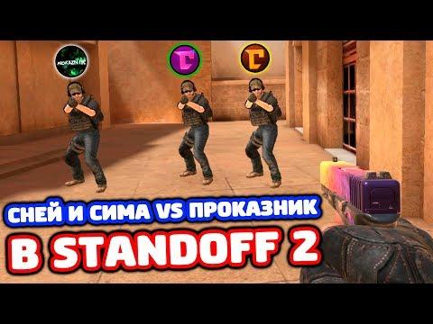 БИТВА СНЕЙ И СИМА VS ПРОКАЗНИК В STANDOFF 2!