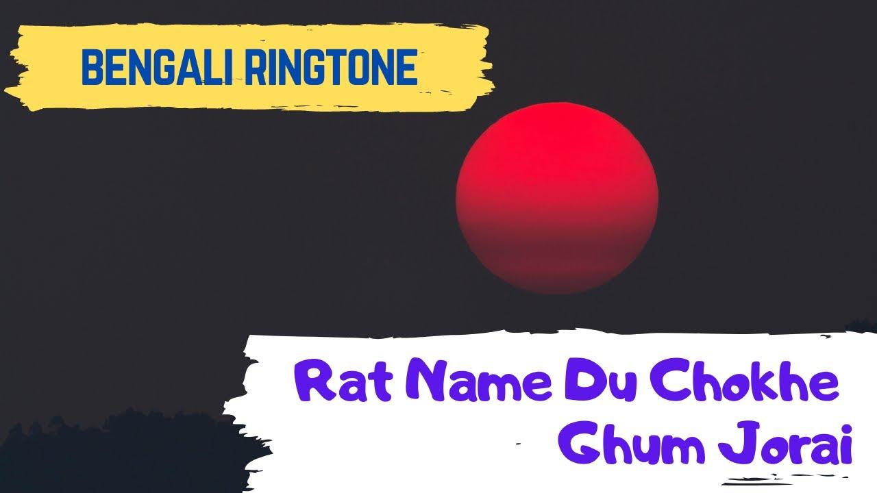 Rat Name Du Chokhe Ghum Jorai Ringtone | BENGALI INSTRUMENTAL RINGTONE