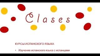 видео испанский язык в москве