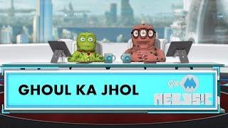 9XM Newsic | Ghoul | Radikha Apte | Bade | Chote