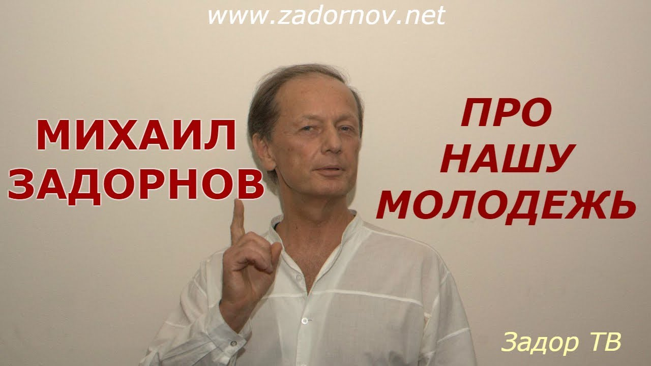 Михаил Задорнов про современную молодежь