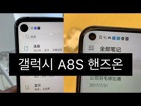 삼성 갤럭시 A8S 핸즈온 리뷰 infinity o display samsung galaxy A8S hands on review
