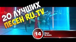 20 лучших песен RU.TV | Музыкальный хит-парад 'Супер 20' от 29 декабря 2017