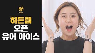 [1분홈쇼핑] 쿨링효과 제대로! 히든랩 오픈 유어 아이…
