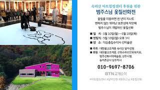 범주큰스님 옻칠선화전 : 수덕사 선미술관