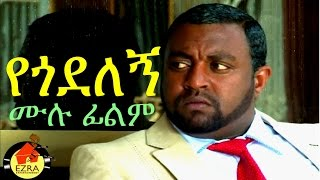 New Ethiopian Movie - Yegodelegn (የጎደለኝ) Full 2015