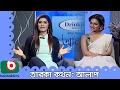 Celebrity Show Alap Pariha with Nusrat Fariha.