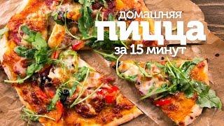 Домашняя пицца в духовке за 15 минут / Рецепт простой и вкусной домашней пиццы [Patee. Рецепты]