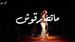صدقها إن كنت صحيح شاري  - ماتتفارقوش - محمد سعد
