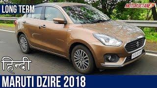 Maruti Dzire 2018 Long Term Report 1 | हिंदी | MotorOctane