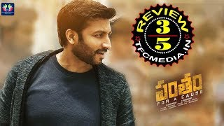 Gopichand's Pantham Movie Review And Rating || Mehreen Kaur || TFC Films And Film News