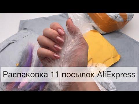 Ногтевые китайские штучки №16 РАСПАКОВКА ПОСЫЛОК