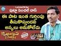 Lyricist / Singer Putta Penchal Dasu Interview   #KrishnarjunaYuddham   iDream Nagesh #46