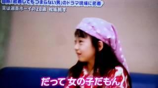 [松坂桃李]8歳の女...