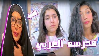التعليم عن بعد .. مدرسة العربي ! الجزء الثالث 😈