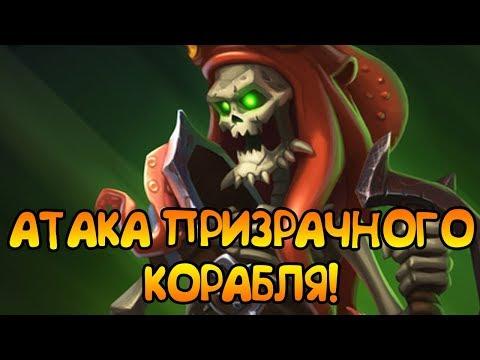 АТАКА ПРИЗРАЧНОГО КОРАБЛЯ!  6  Craft The World - Bosses & Monsters