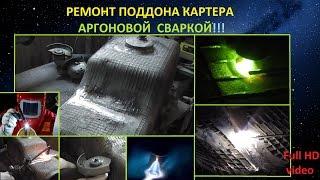 АРГОНОВАЯ СВАРКА - Ремонт поддона картера.(В этом видео будет показано как восстановить пробитую или треснутую деталь авто на примере поддона картера..., 2014-12-16T17:16:52.000Z)