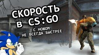 сКОРОСТЬ ПЕРЕДВИЖЕНИЯ В CS: GO - МИФ