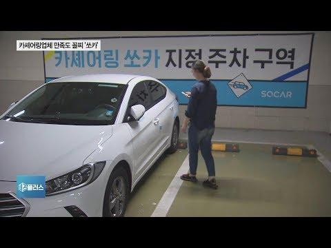 """""""차량 공유서비스, 편리하지만 비싸""""…소비자 피해구제 신청 최다 '쏘카'"""