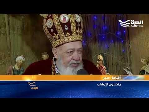 أقباط مصر يتحدون الإرهاب ويحتفلون بعيد الميلاد