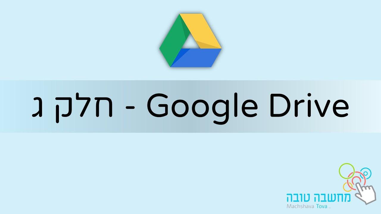 גוגל דרייב חלק ג' 26.5.20