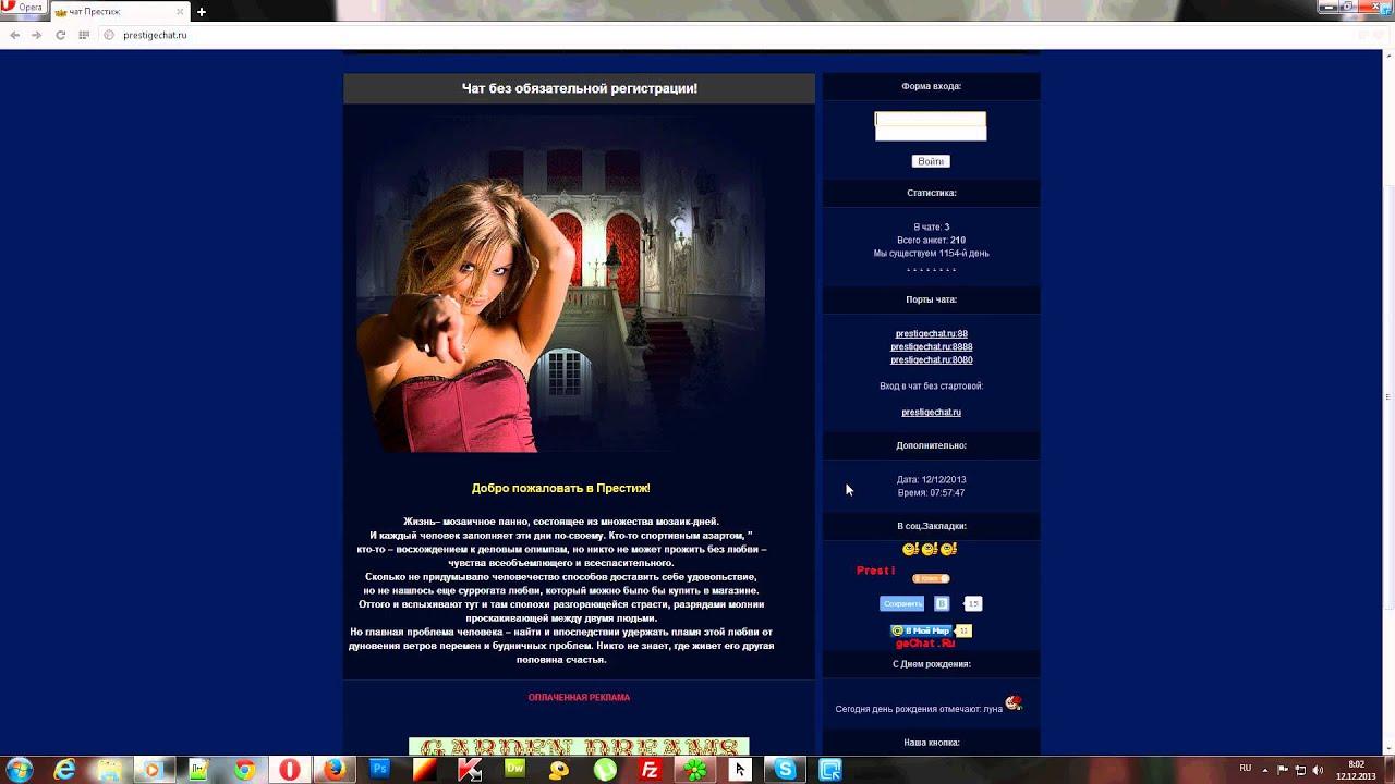 бесплатный чат знакомств без регистрации рунетки