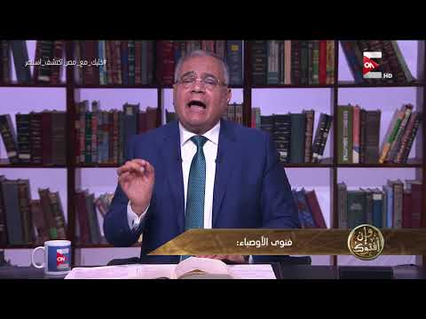 وإن أفتوك - فتوى الأوصياء بتحريم تهنئة غير المسلمين في أعيادهم .. د. سعد الهلالي