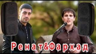 Скачать гр Аран Ренат и Фархад