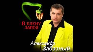 Скачать Александр Забазный Пропасть