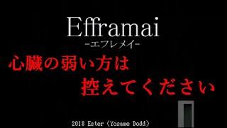 【閲覧注意】お化け屋敷の探索がかなり面白すぎた【Efframai ‐エフレメイ‐】
